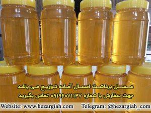 تهیه عسل طبیعی