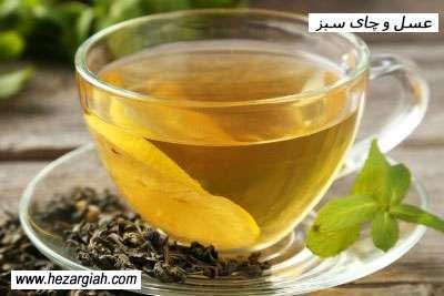 عسل و چای سبز