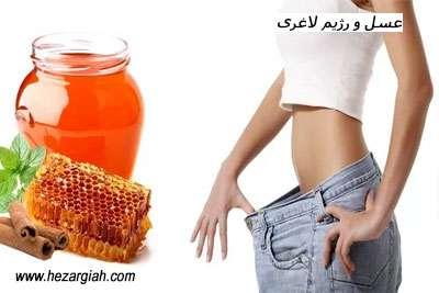 عسل و رژیم لاغری