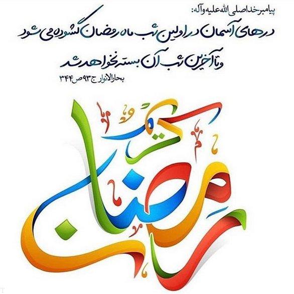 تبریک ماه رمضان 99