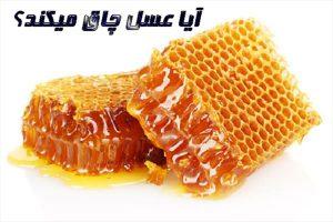 آیا عسل چاق می کند