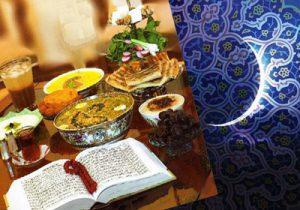 غذاي سالم در ماه مبارك رمضان