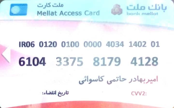 کارت بانک ملت
