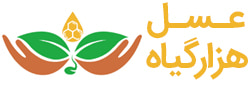 عسل طبیعی و محصولات سلامتی هزارگیاه