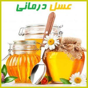 30 خاصیت درمانی عسل