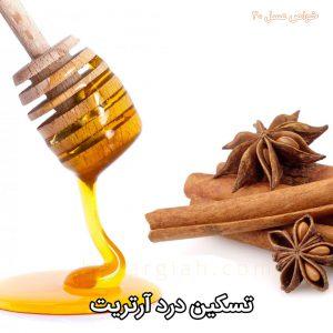 تسکین درد آرتریت
