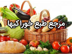 طبع خوراکی ها